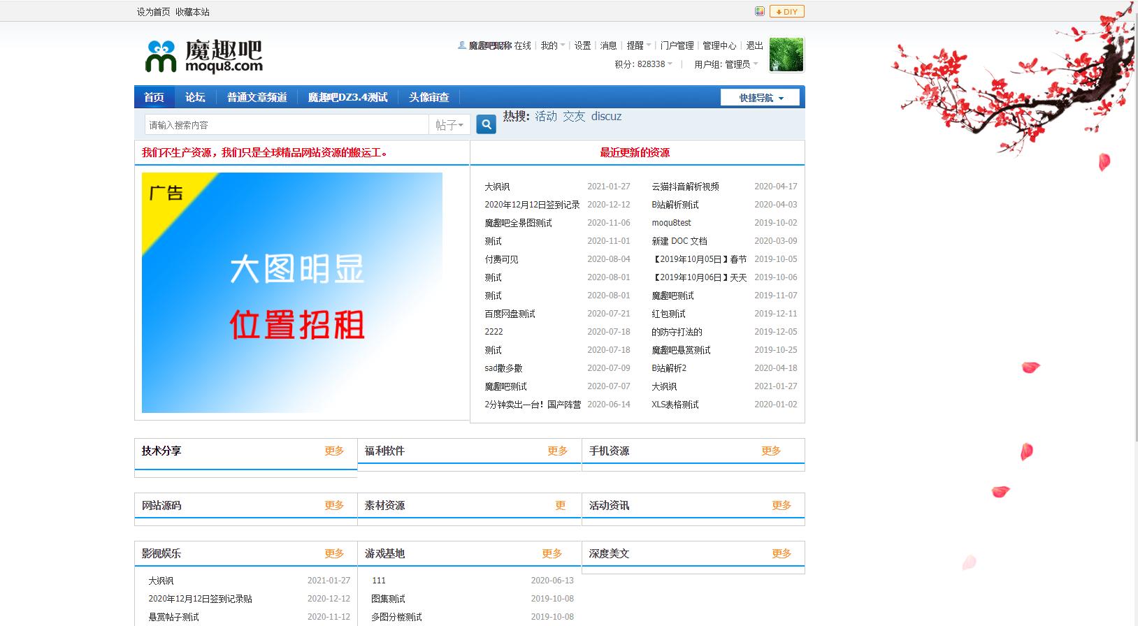 <font color='#44BB44'>网站右侧梅花飘落普通版(moqu8_meihua)</font>