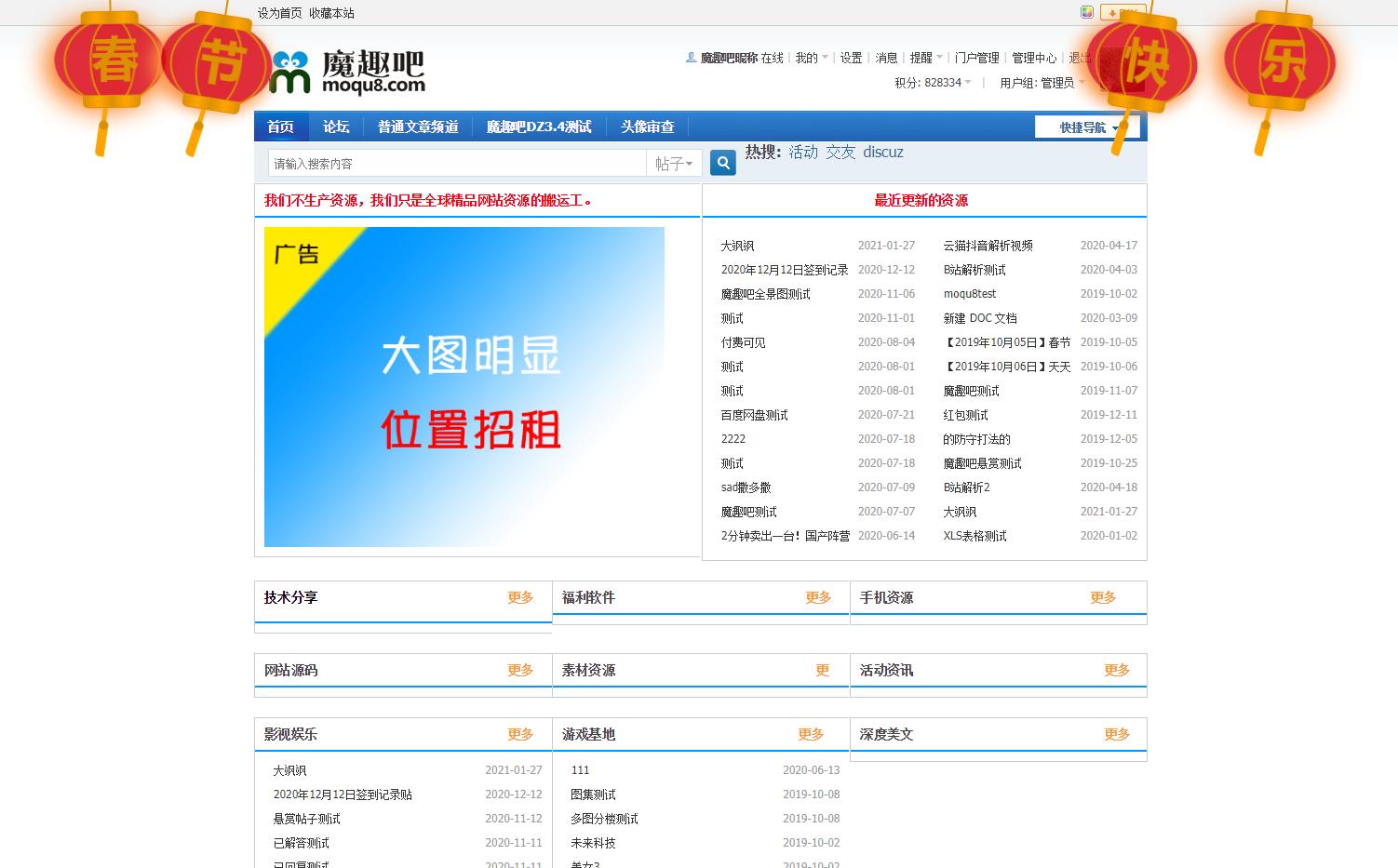 <font color='#44BB44'>网站挂灯笼特效普通版(moqu8_chunjie)</font>